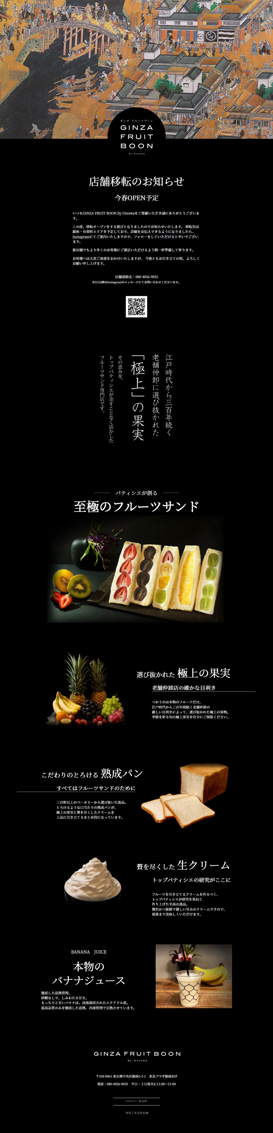 GINZA FRUIT BOON by Utsuwaの画面